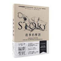 现货台版 故事的解剖:跟好莱坞编剧教父学习说故事技艺 漫游者出版 港台原版 繁体中文