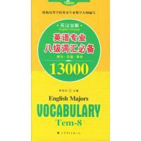 【二手旧书9成新】英语专业八级词汇13000 北京环球时代学校英语专业八级考试点睛