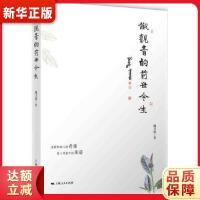 �F�^音的前世今生,上海人民出版社,9787208145696【新�A��店,正版�F�】
