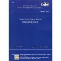 建筑抗震设计规范 GB50011-2010(英文版)