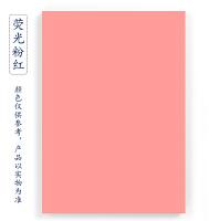 彩色复印纸A3 80G 彩色纸 打印色纸 手工折纸大张剪纸100张粉红色荧光蓝色绿色大红色黄色 A3荧光粉红 100张