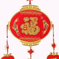 中结挂件大号客厅福字五福对联串年年有余吉祥如意新年挂饰乔迁 红色