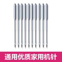 家用缝纫机针芳华505A/202通用型机针10根吃厚通用机针定制