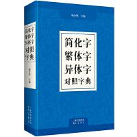 汉字简繁正异对照字典 杨合鸣 崇文书局