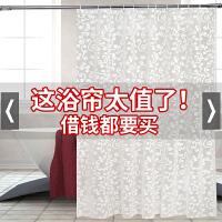 卫生间浴帘防水加厚防霉浴室套装免打孔隔断淋浴门帘布挂帘子窗帘