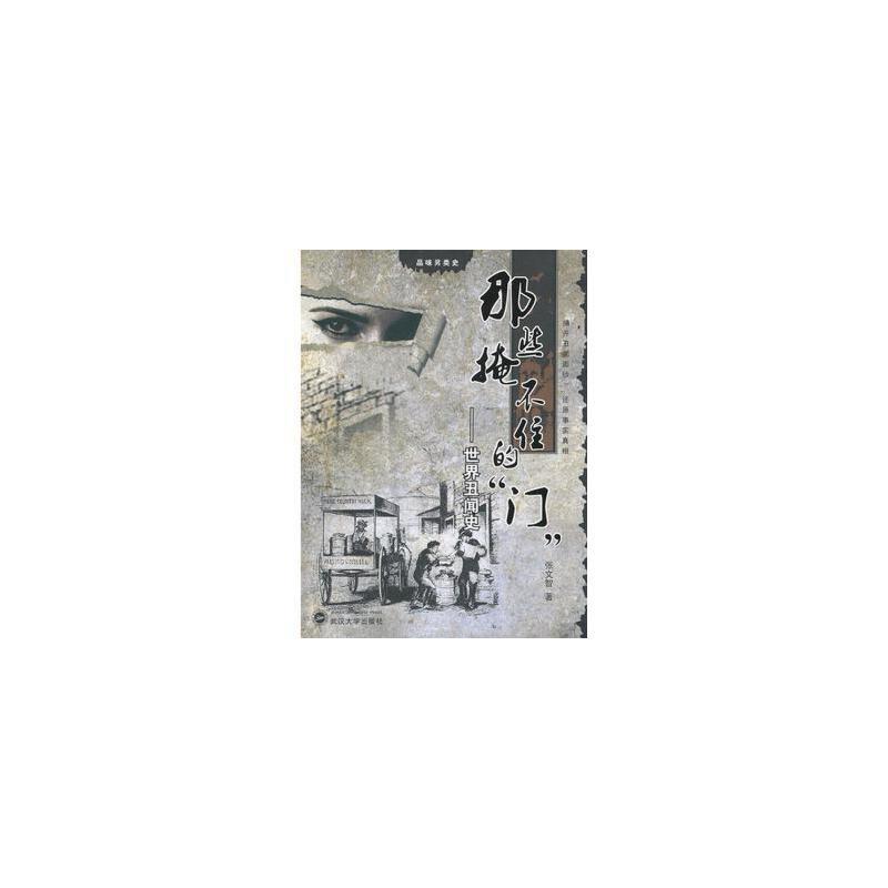 """{二手旧书9成新}《那些掩不住的""""门""""——世界丑闻史》张文智 9787307099371 武汉大学出版社 正版图书,欢迎选购!"""