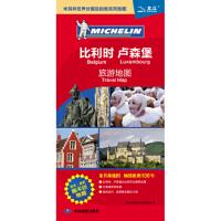 【二手旧书9成新】 米其林世界分国目的地系列地图:比利时 卢森堡旅游地图 世界分国目的地系列地图编辑部 9787503