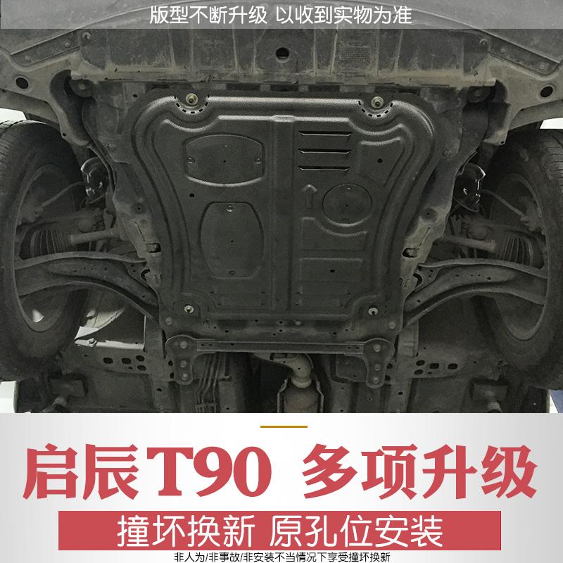 轩逸发动机护板奇骏发动机下护板2019款原装启辰d60天籁底盘护板