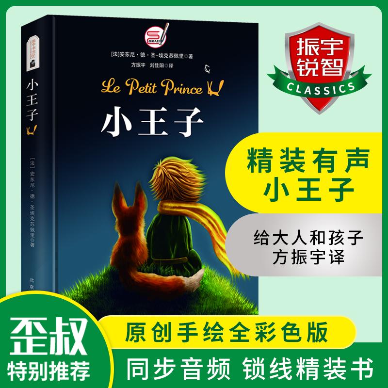 小王子中文版 精装朗读版 圣埃克苏佩里著 世界经典文学名著阅读课外读物