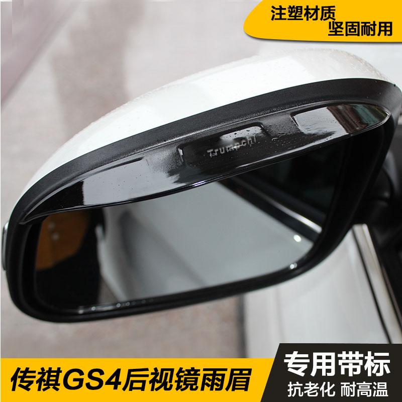 广汽传祺GS4后视镜雨眉 GS4改装后视镜雨挡 GS4倒车镜晴雨挡 GS4专用带标雨眉(两片装)