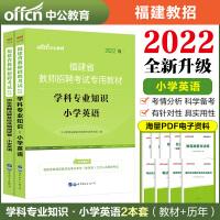 中公教育2020年福建省教师招聘考试用书小学套装 小学英语(教材+历年真题标准预测卷)2本套