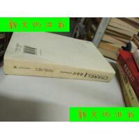 【二手旧书9成新】香奈儿 : 举世无双的传奇女性