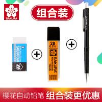 樱花自动铅笔0.3 0.5 0.7mm铅芯 橡皮套装漫画手绘书写活动铅笔
