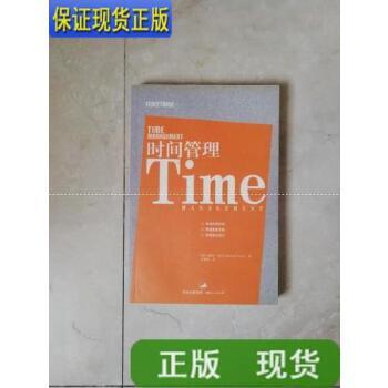 【二手旧书9成新】时间管理 /马歇尔?库克;王楚明 上海人民出版社
