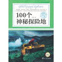 环球地理大探索:100个神秘探险地 秦毕生 辽宁教育出版社 9787538297270