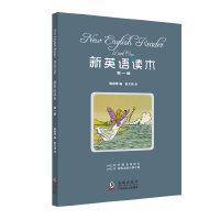 新英语读本 第一册(附赠VCD光盘)