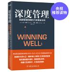 深度管理(荣获800-CEO-READ年度商业图书大奖)