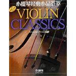 小提琴经典小品荟萃