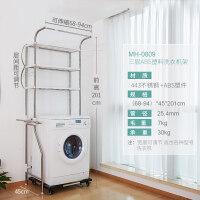 家居生活用品洗衣机置物架翻盖滚筒卫生间马桶上方收纳架伸缩阳台浴室置物架 中MH-0809纯不锈钢 三层板带弯头