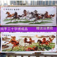 纯手工十字绣成品出售八骏图马到成功大幅客厅装饰画1.8米2米2.4