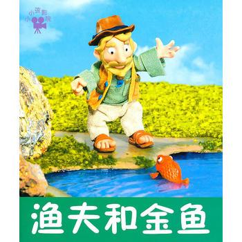 农夫影院_小小孩影院 农夫和金鱼 禾稼著 9787538640670