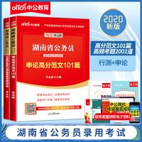 中公教育2020湖南省公务员录用考试:申论高分范文101篇+行政职业能力测验高频考题2001道 2本套