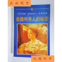 【二手旧书9成新】奥德利夫人的秘密 /(英)布雷登 上海译文出版