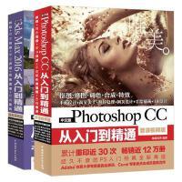 ps书籍Photoshop教程书3dMax教程3dsMax2016从入门到精通图像处