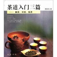 茶道入门三篇:制茶.识茶.泡茶 畅销书籍 保养保健 正版