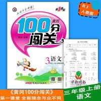 2019秋 黄冈100分闯关3年级三年级语文上册人教版 (内配试卷+答案)