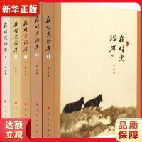 在时光沿岸(5册) 舒洁 9787010205069 『新华书店 品质保障』