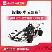 小米智能积木公路赛车电动赛车遥控汽车模充男孩车儿童玩具