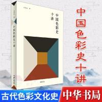 【中华书局】中国色彩史十讲 古代色彩背后丰富的历史文化