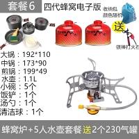 防风猛火炉头户外用品装备便携野外炊气炉具野餐炊炉子野营 电子版+5人水壶套餐
