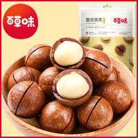 【�M�p】【百草味 夏威夷果100g】奶油味�怨�干果特�a炒�零食送�_口器