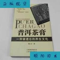 【二手旧书9成新】普洱茶膏:一种被遗忘的养生文化 /陈杰 云南出