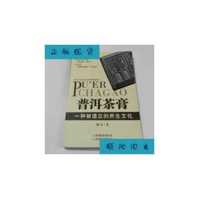 【二手旧书9成新】普洱茶膏:一种被遗忘的养生文化 /陈杰 云南出 【正版现货,请注意售价定价】