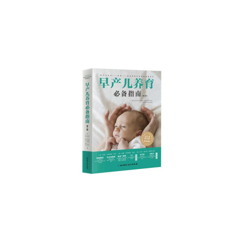 早产儿养育必备指南(第二版) 正品保证丨极速发货丨优质售后丨团购电话: 176-1151-9385(同号)