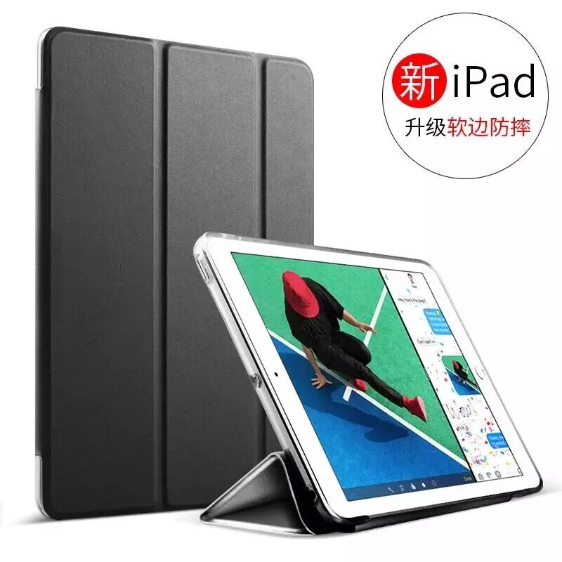 iPad2018保护套苹果9.7寸平板电脑A1893皮套硅胶全包Air1防摔软壳  加钢化膜