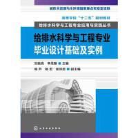 给排水科学与工程专业应用与实践丛书--给排水科学与工程专业毕业设计基础及实例(刘俊良)
