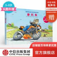 L【3-8岁】德国经典交通工具科普绘本系列 摩托车 尼可拉斯鲍尔 著 中信出版社童书 玩酷科普 正版书籍