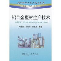 铝合金型材生产技术\刘静安__现代铝加工生产技术