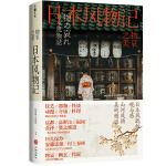 物哀之美 : 日本风物记( 《三联生活周刊》物哀・幽玄・�骷诺拿姥�溯源之旅)
