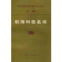 航海科技名词1996/全国自然科学名词审定委员会公布