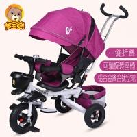 儿童三轮车可折叠可躺可坐婴儿推车宝宝脚踏车婴幼儿手推车1-3-5岁童车 白+紫红折叠可躺钛空轮 单人多宝熊
