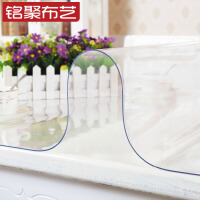铭聚布艺 透明水晶板1 餐桌布软质玻璃PVC防水防油茶几桌布桌垫磨砂透明水晶板