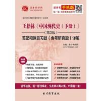 王桧林《中国现代史(下册)》(第3版)笔记和课后习题(含考研真题)详解-手机版(ID:59268)