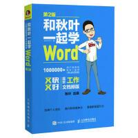 和秋叶一起学Word 第2版