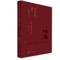【正版直发】对星星的诺言:米斯特拉尔诗选(蓝色花诗丛) (智利)加夫列拉・米斯特拉尔 人民文学出版社 97870201