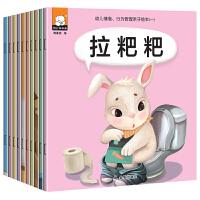 幼儿园绘本10册情商行为情绪管理亲子绘本儿童3-6周岁好习惯多 拉粑粑 宝宝图画书睡前故事书 启蒙早教书儿童图书书籍少儿